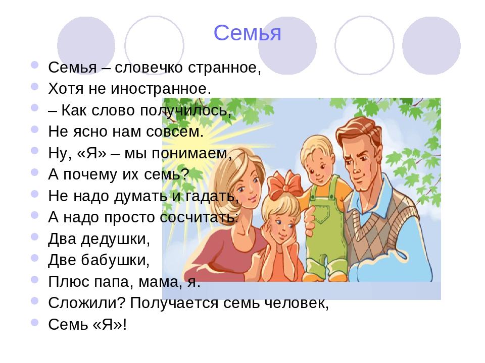 Картинки с стихами о семье
