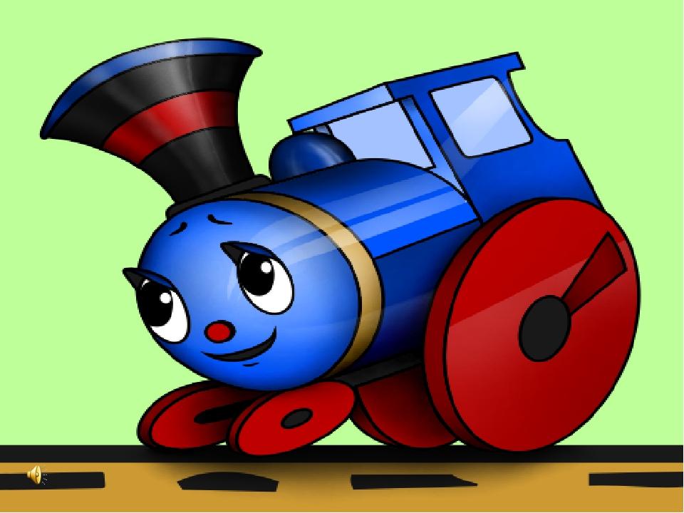Картинки из мультфильма про паровозик