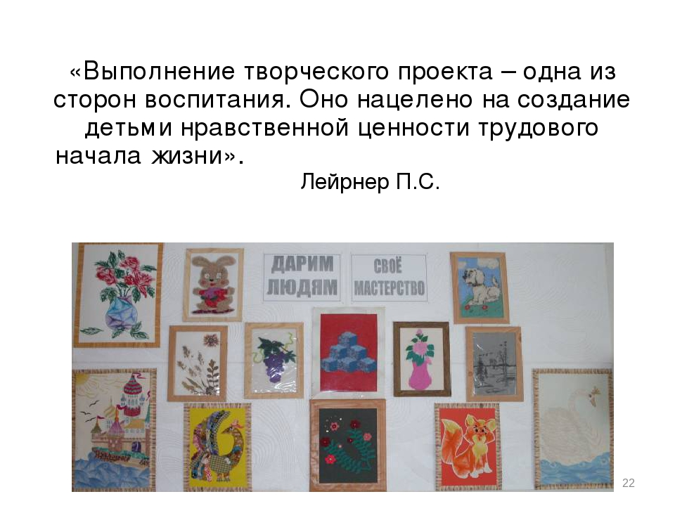 * «Выполнение творческого проекта – одна из сторон воспитания. Оно нацелено...