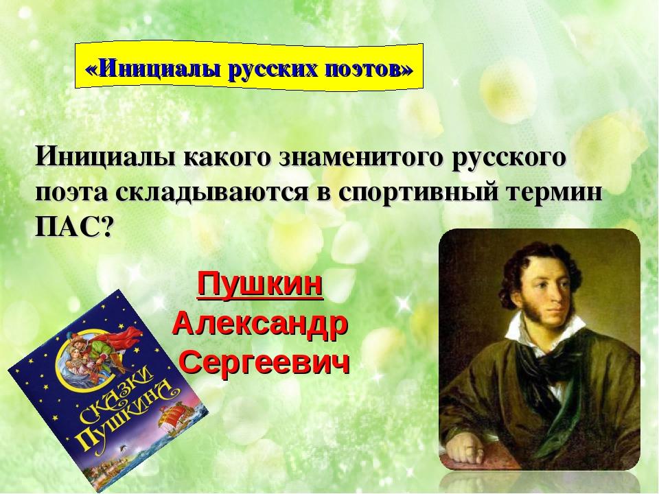 Инициалы какого знаменитого русского поэта складываются в спортивный термин П...
