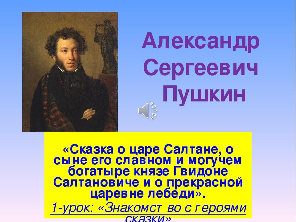 Александр Сергеевич Пушкин «Сказка о царе Салтане, о сыне его славном и могуч...