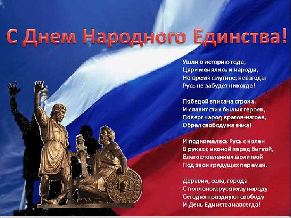Поздравление к единству россии