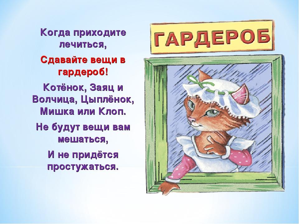 Когда приходите лечиться, Сдавайте вещи в гардероб! Котёнок, Заяц и Волчица,...