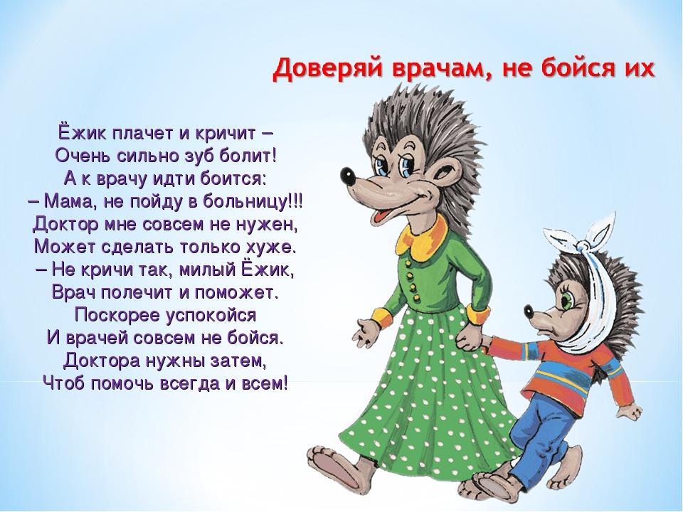 Ёжик плачет и кричит – Очень сильно зуб болит! А к врачу идти боится: – Мама,...