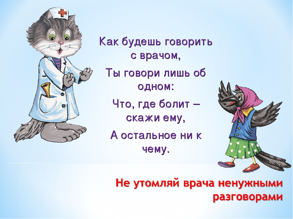 Как будешь говорить с врачом, Ты говори лишь об одном: Что, где болит – скажи...