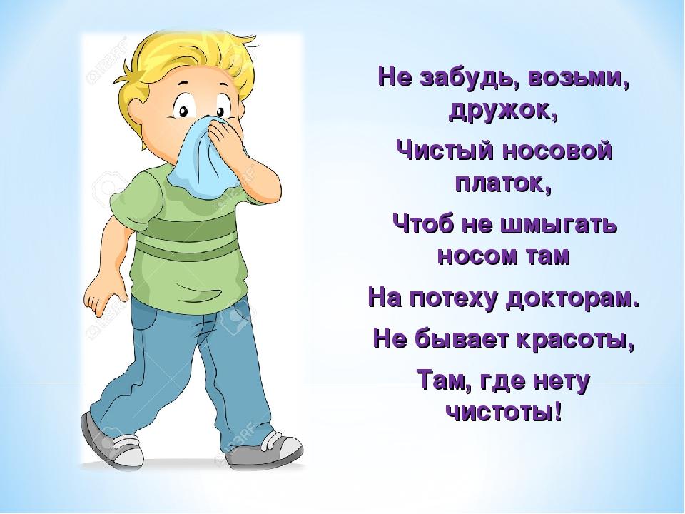 Не забудь, возьми, дружок, Чистый носовой платок, Чтоб не шмыгать носом там Н...