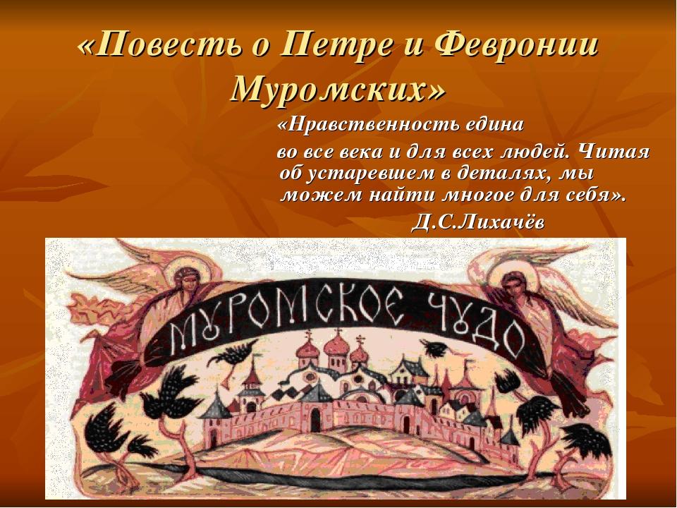 «Повесть о Петре и Февронии Муромских» «Нравственность едина во все века и дл...