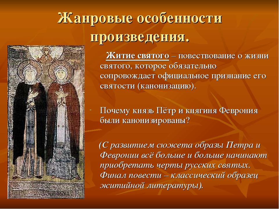 Жанровые особенности произведения. Житие святого – повествование о жизни свят...