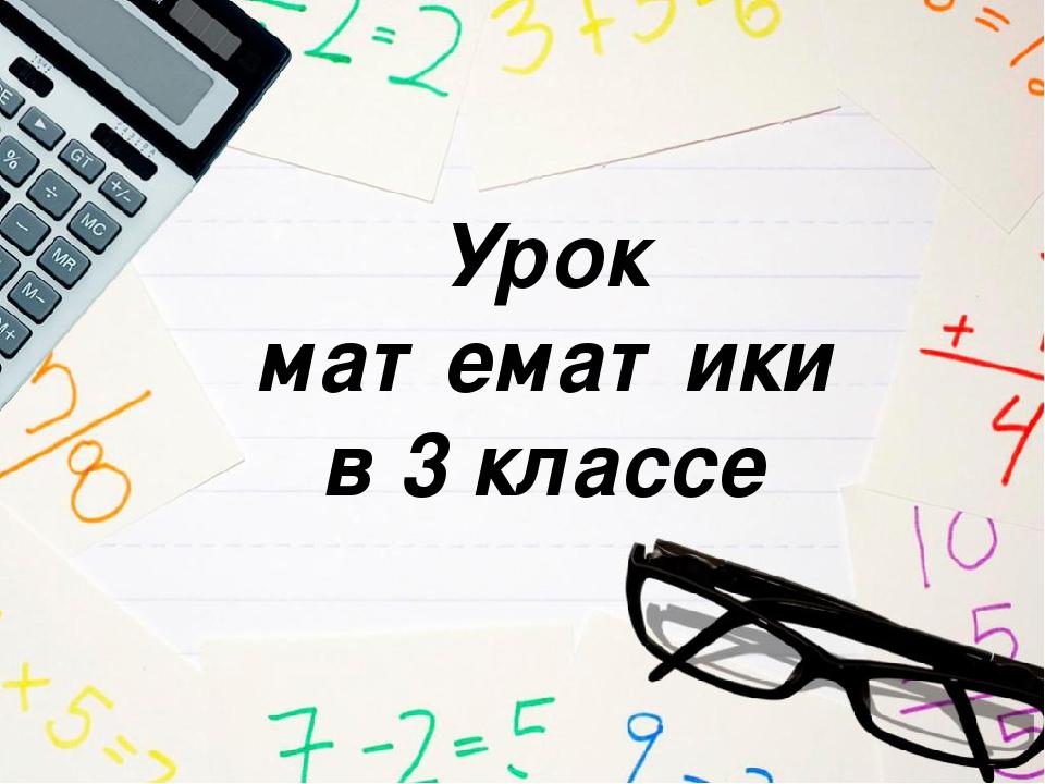 Конспект урока математики в 3 классе по теме доли