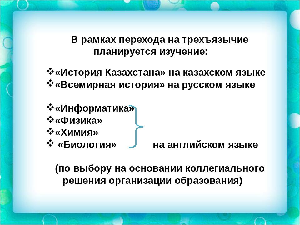 Триединство языков в казахстане эссе 2414