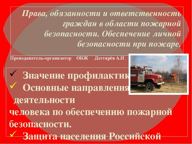 Доклад на тему пожарная охрана россии 583