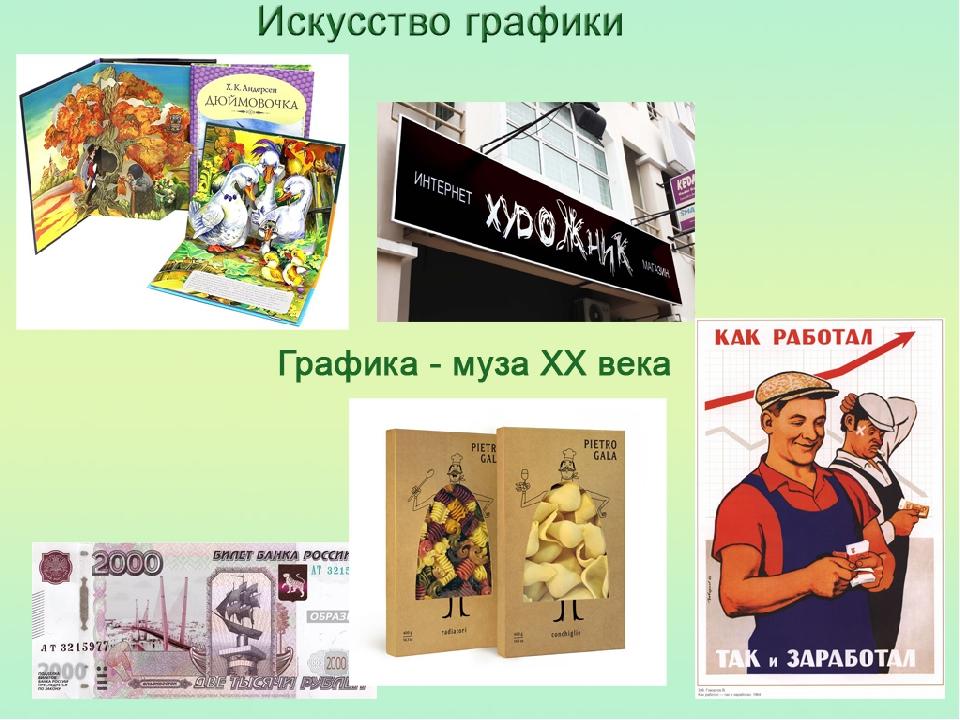 отпугивает искусство данилова 8 презентации планка