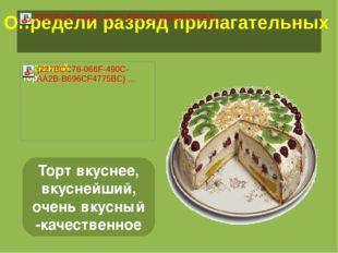 Торт вкуснее, вкуснейший, очень вкусный -качественное