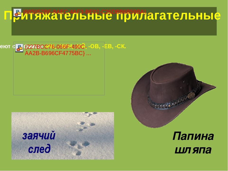 Папина шляпа