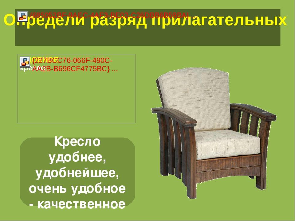 Кресло удобнее, удобнейшее, очень удобное - качественное