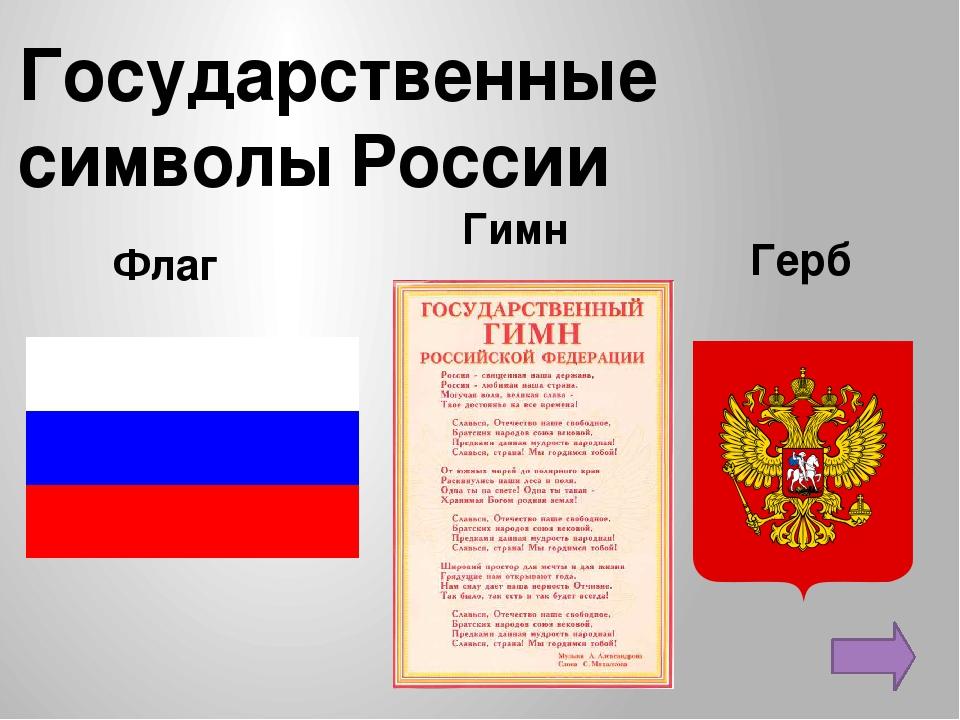 Россия родина моя символы государства герб и флаг гимн россии