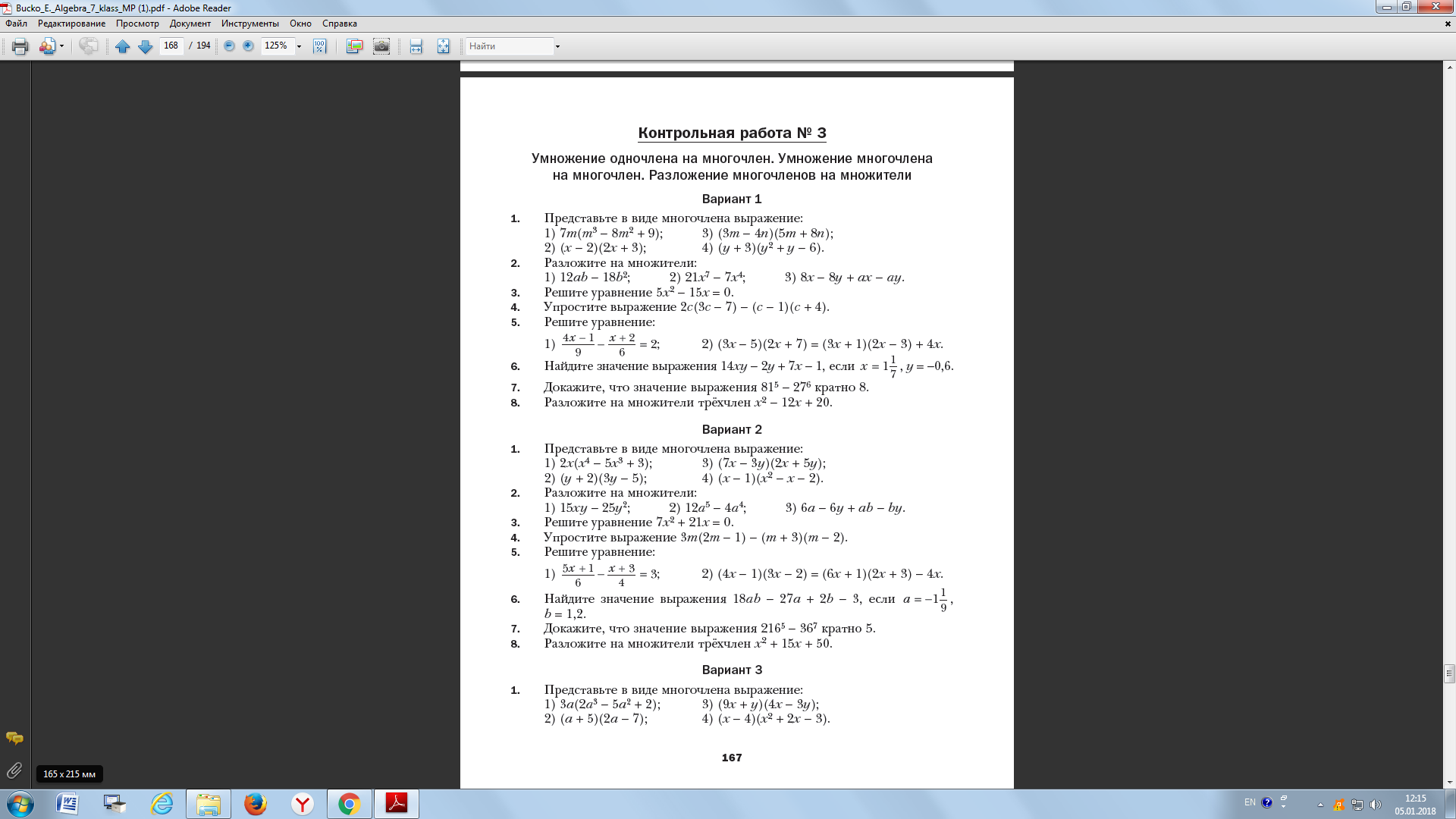 Контрольная работа по теме Умножение одночлена на многочлен  hello html 5e5dedb2 png