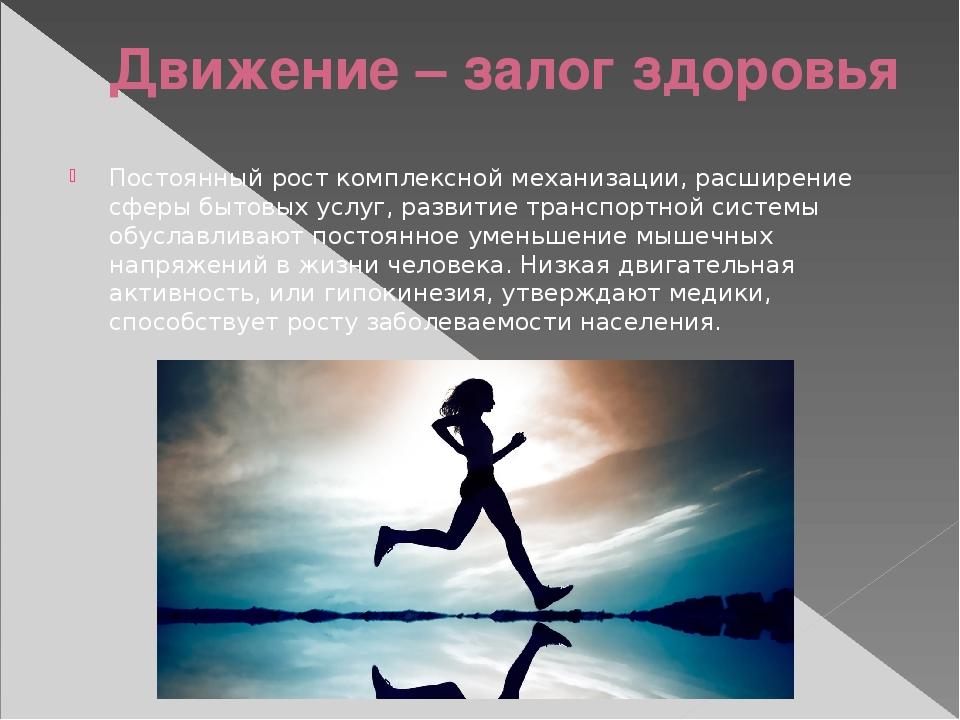 Двигательная активность и здоровье человека доклад 4103