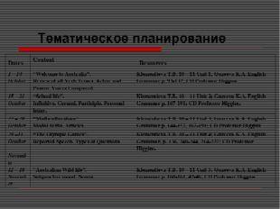 """Тематическое планирование Dates Content  Resources 1 – 14 October""""Welcome"""