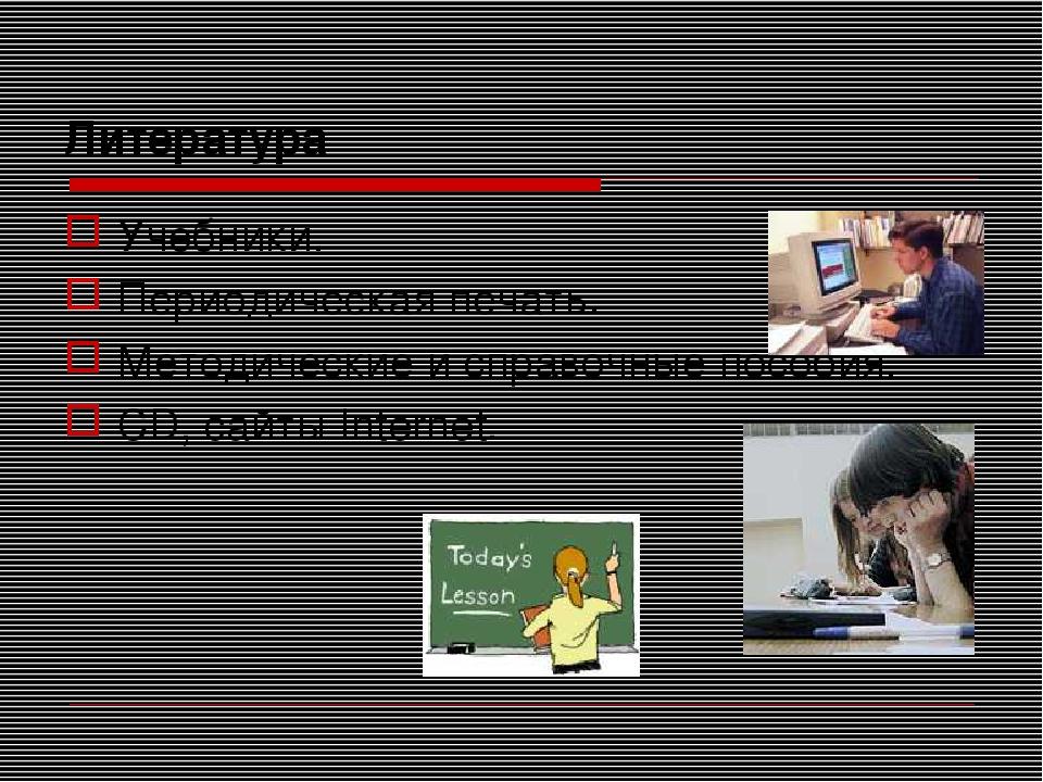 Литература Учебники. Периодическая печать. Методические и справочные пособия....