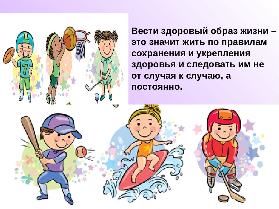 Картинка роза, картинки о здоровом образе жизни для школьников