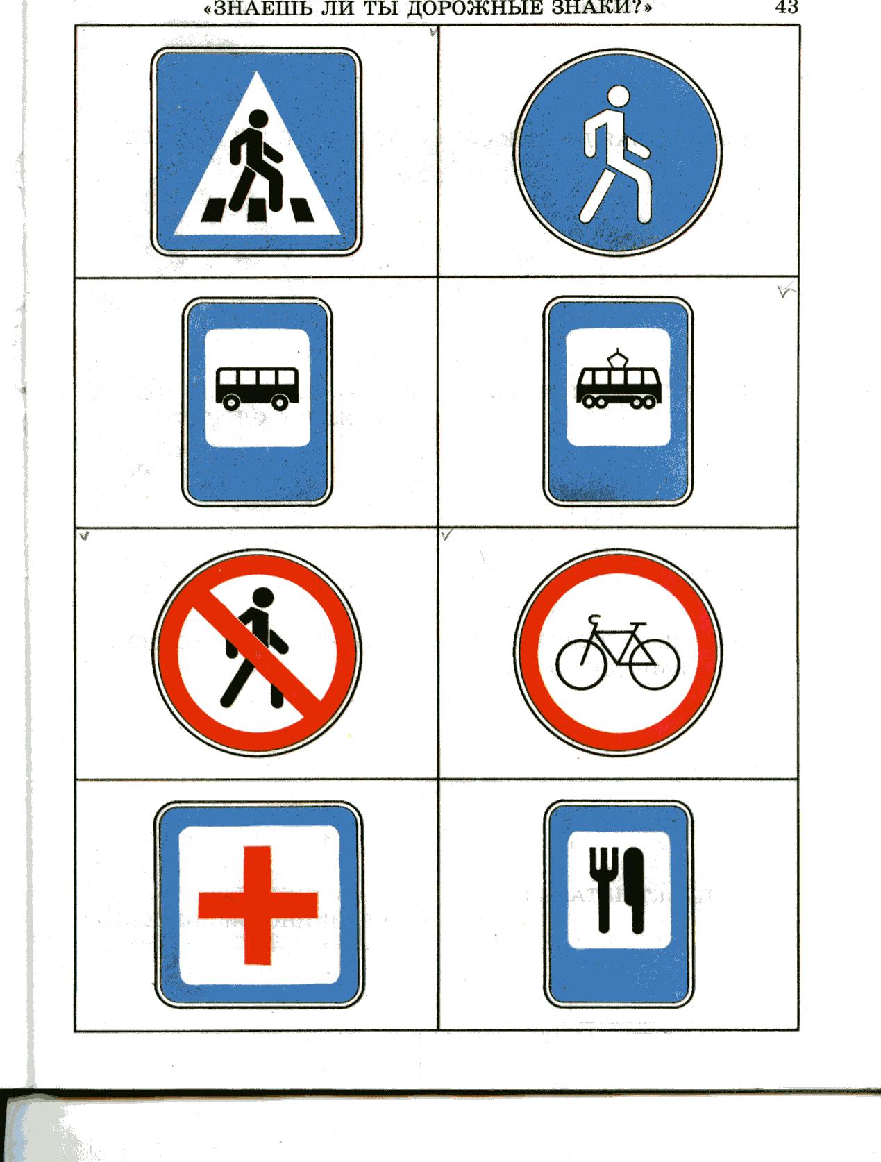 Дорожные знаки для пешеходов в картинках для детей