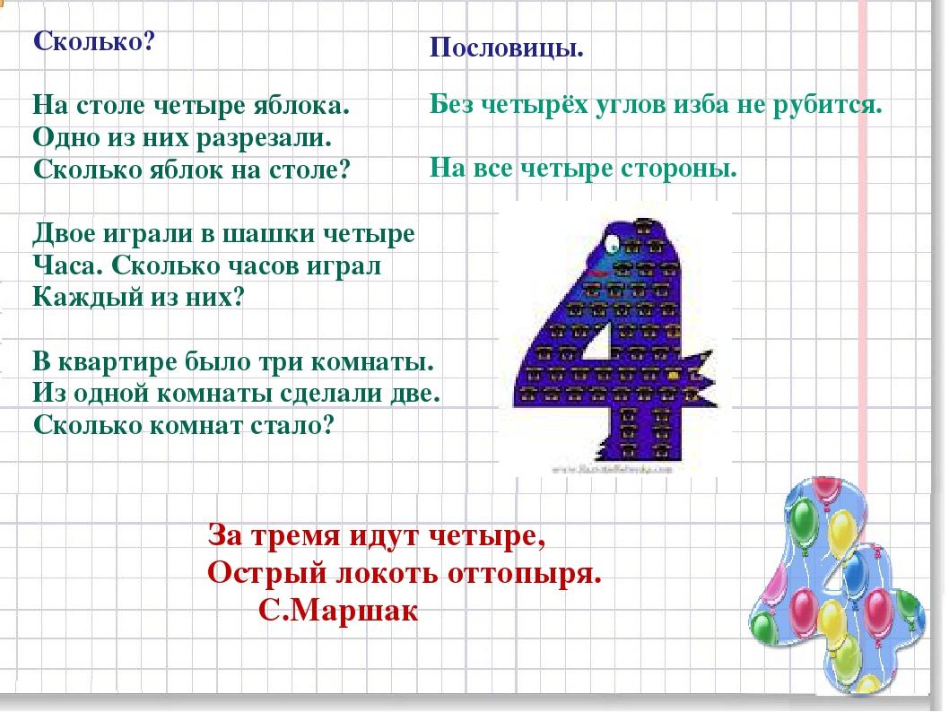 Стихи с картинками о числах