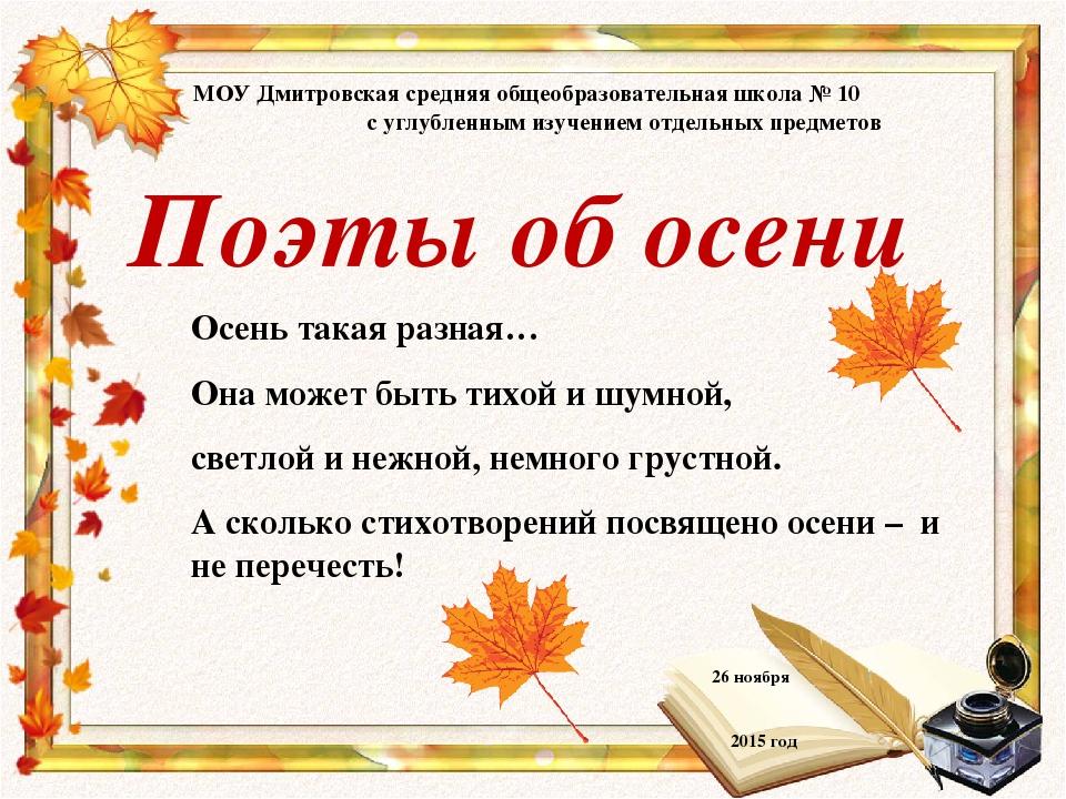 Картинки поэты про осень, поздравление