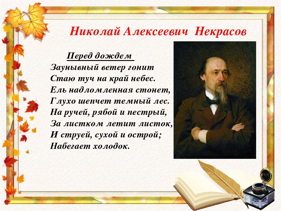 можно кожуре, стихи русских классиков про осень сопровожден