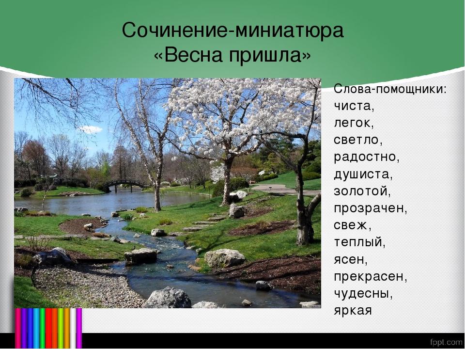 Сочинение на весна