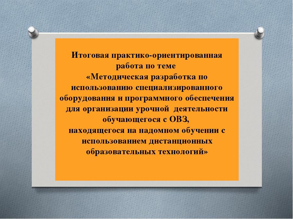 Итоговая практико-ориентированная работа по теме «Методическая разработка по...