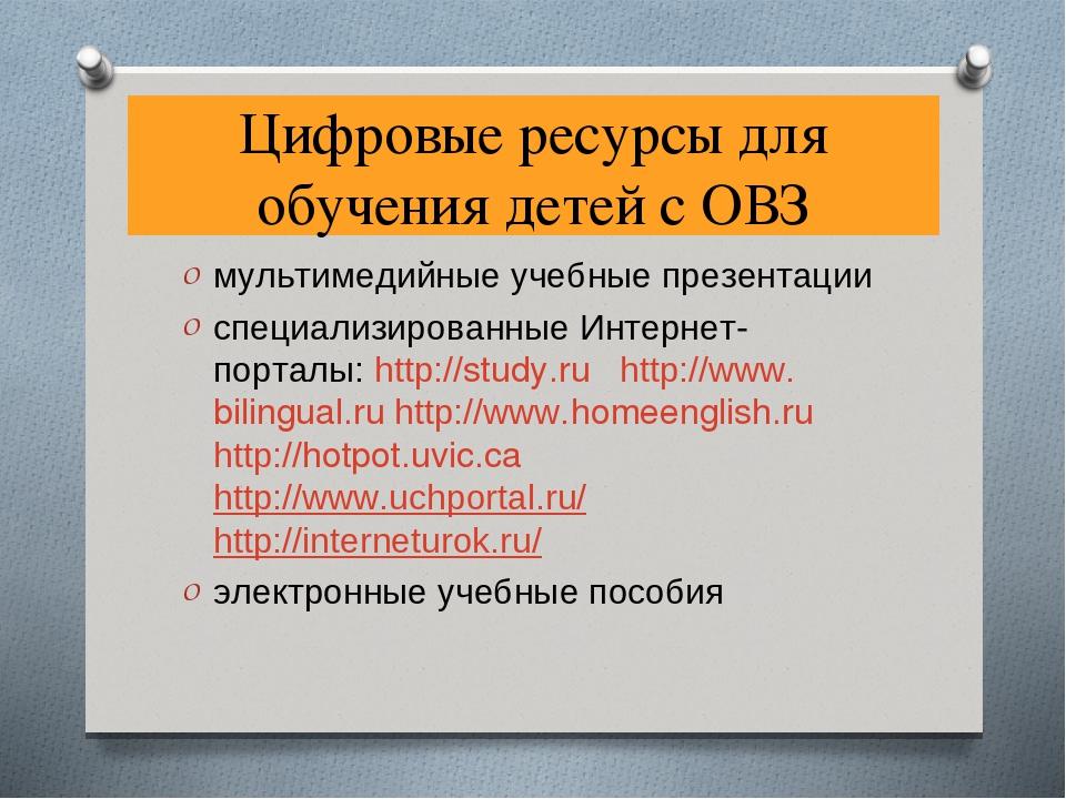 Цифровые ресурсы для обучения детей с ОВЗ мультимедийные учебные презентации...