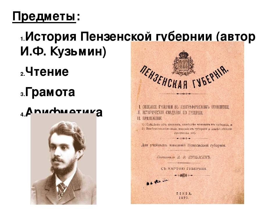 Автор края история касимова пензенского гдз