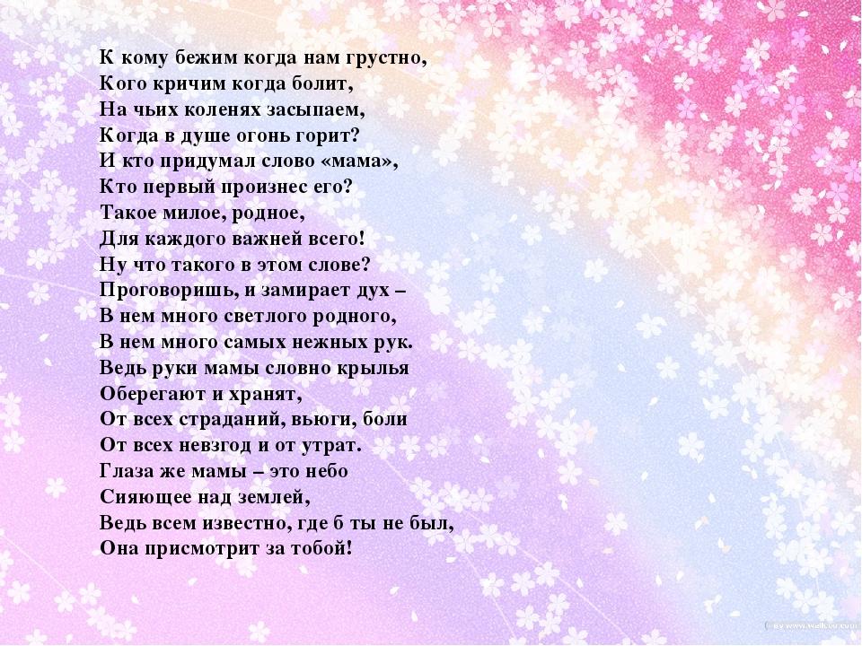 трогательные стихи про маму до слез от дочери помещения