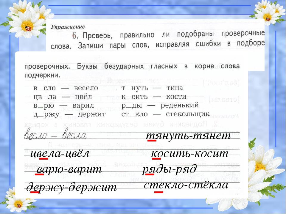 Как Проверить Букву А В Слове Обнаженные