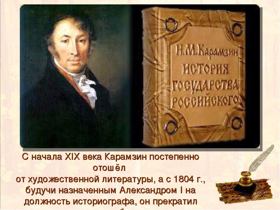 С начала XIX века Карамзин постепенно отошёл от художественной литературы, а...