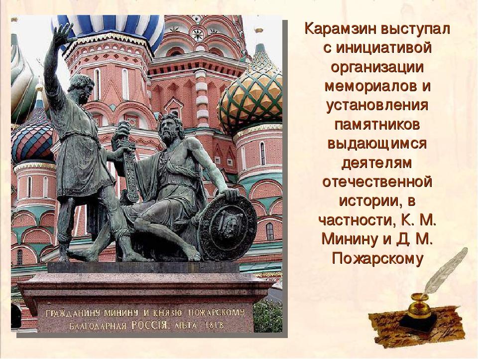 Карамзин выступал с инициативой организации мемориалов и установления памятни...