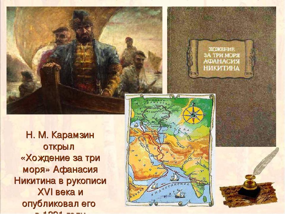 Н. М. Карамзин открыл «Хождение за три моря» Афанасия Никитина в рукописи XVI...