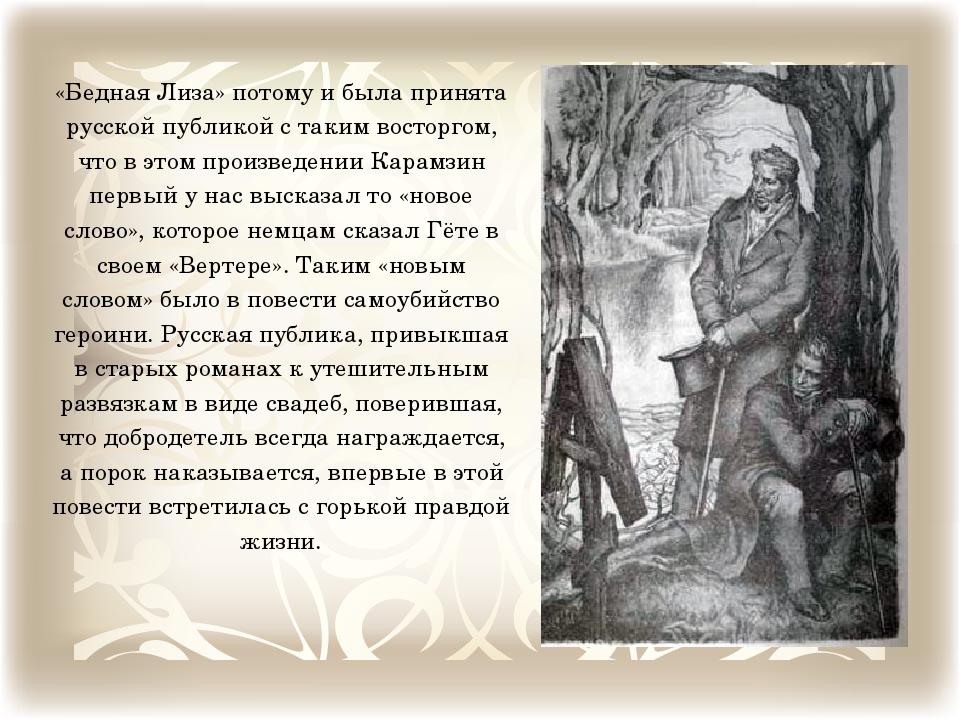 «Бедная Лиза» потому и была принята русской публикой с таким восторгом, что в...