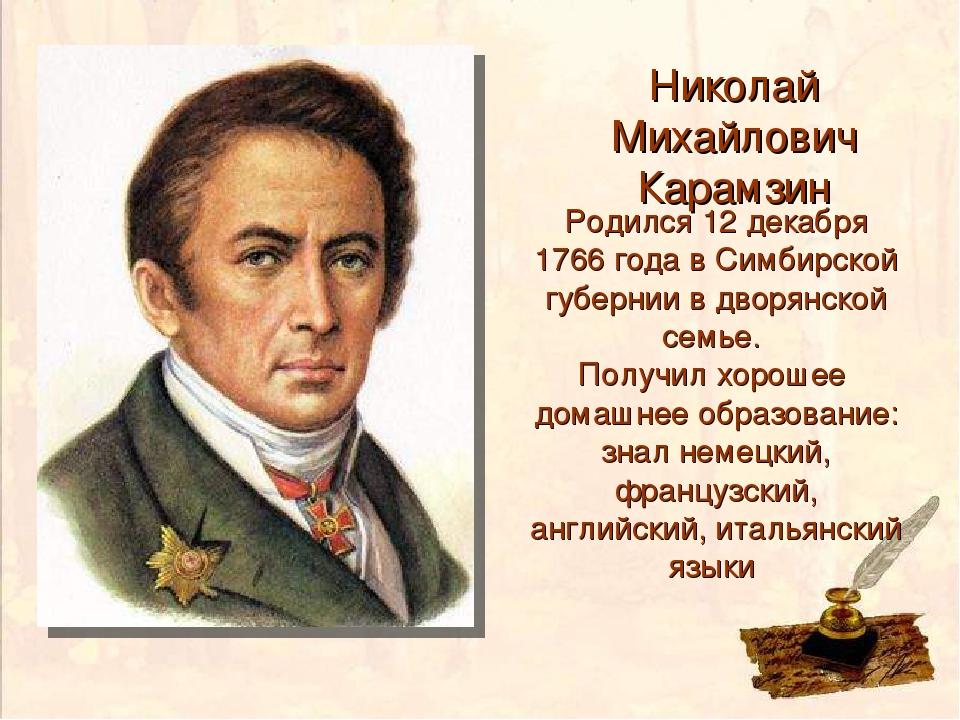 Родился 12 декабря 1766 года в Симбирской губернии в дворянской семье. Получи...