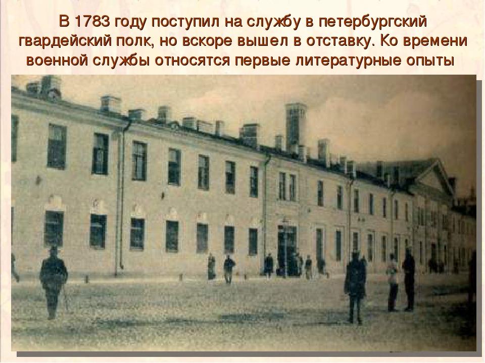 В 1783 году поступил на службу в петербургский гвардейский полк, но вскоре вы...