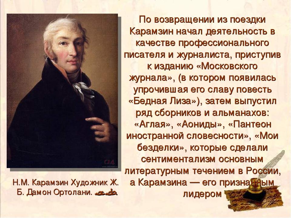 По возвращении из поездки Карамзин начал деятельность в качестве профессионал...