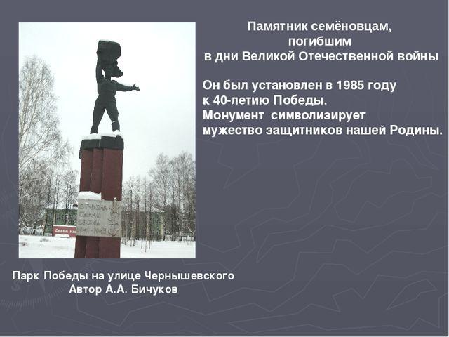 Презентация памятники вов афганской и чеченской войн памятники орел цены ф