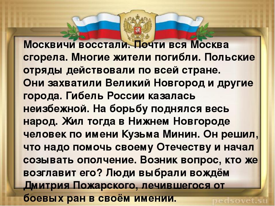 Москвичи восстали. Почти вся Москва сгорела. Многие жители погибли. Польские...