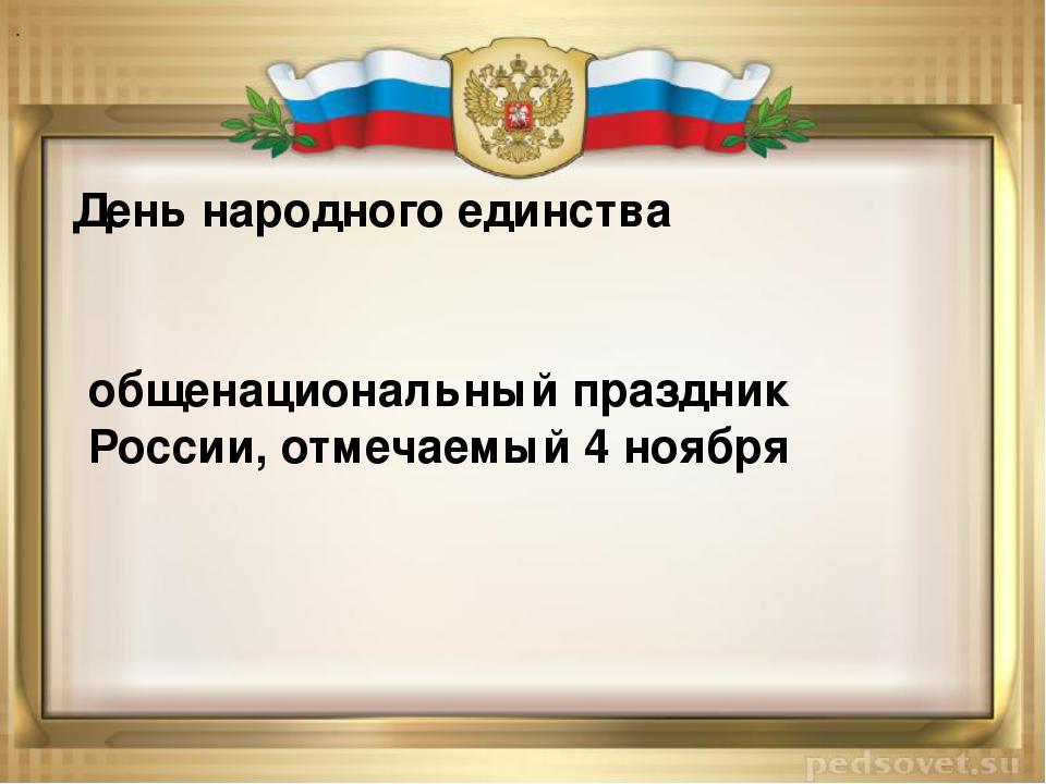 День народного единства . общенациональный праздник России, отмечаемый 4 но...