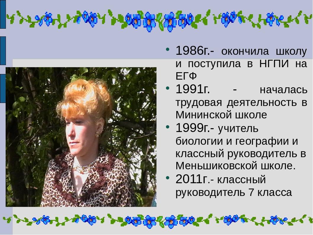 1986г.- окончила школу и поступила в НГПИ на ЕГФ 1991г. - началась трудовая д...