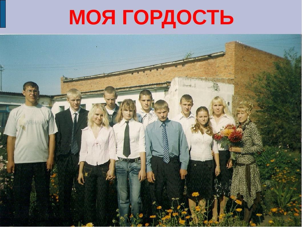 МОЯ ГОРДОСТЬ