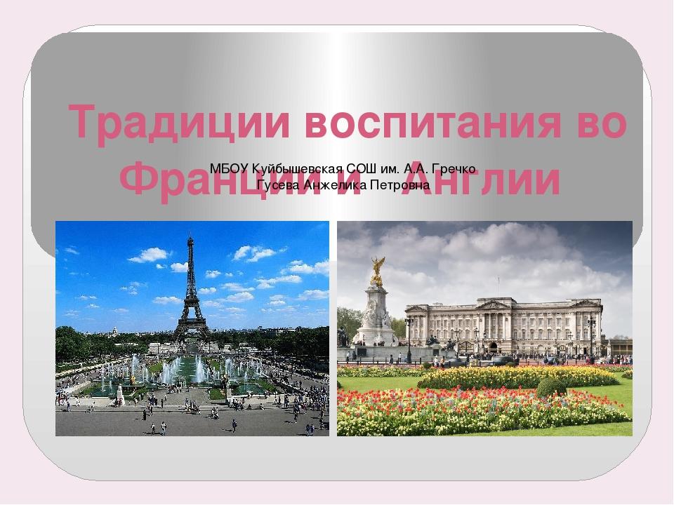 Столица - Париж Государственный язык – французский Глава государства - презид...