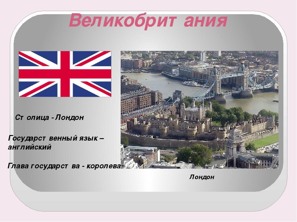 Лондон стоит на реке Темзе Достопримечательности Лондона