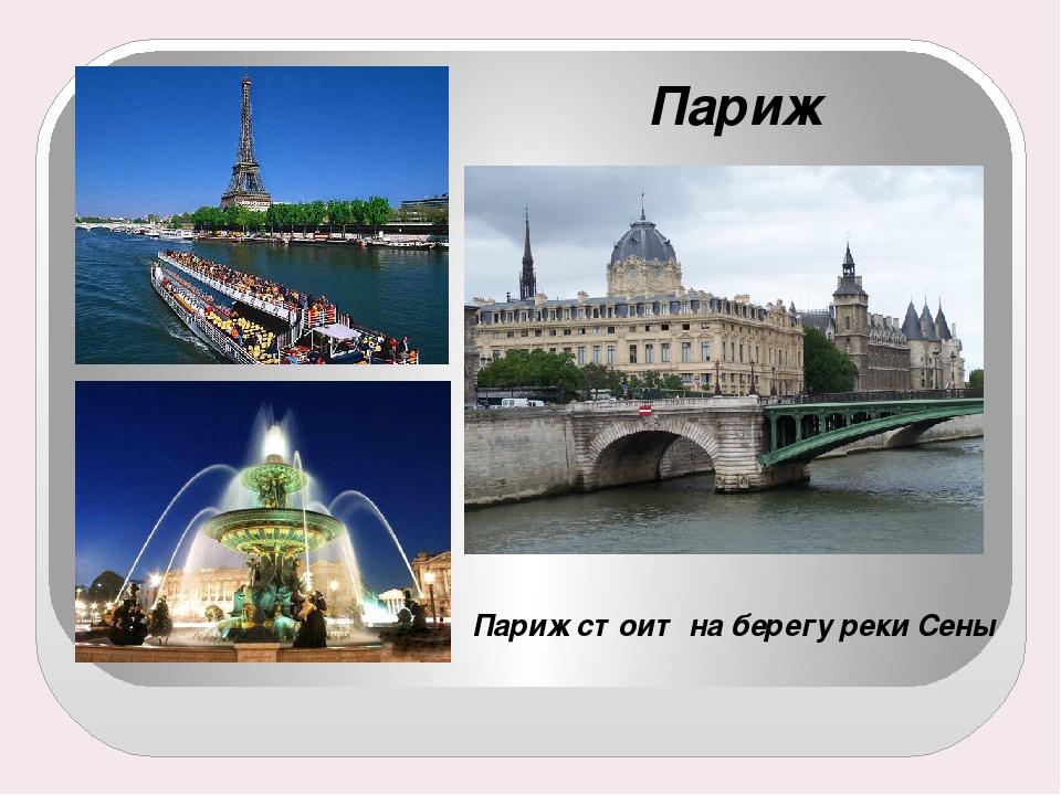 Париж Удивительно красивый мост Александра III